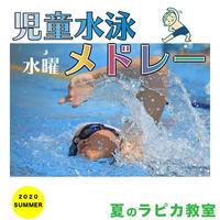 児童水泳・メドレー【水曜18:00~/2020夏】