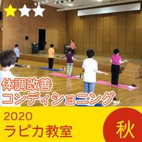体調改善コンディショニング【金曜9:30~/2020秋】
