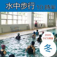 水中歩行10時半【水曜10:30~/2020冬】