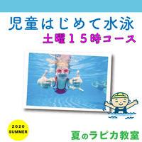 児童はじめて水泳【土曜15:00~/2020夏】