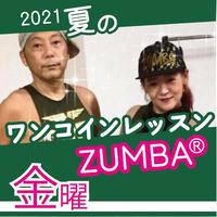 【ワンコインレッスン】7月9日(金) ZUMBA®