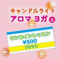 【ワンコインレッスン】1月30日(土) キャンドルライト・アロマヨガ