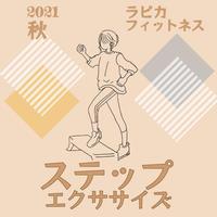 ステップエクササイズ【水曜19:30~/2021秋】
