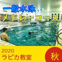 一般水泳(メドレーコース)【日曜19:00~/2020秋】