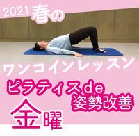 【ワンコインレッスン】4月9日(金)ピラティスde姿勢改善 《4月肩こり・猫背改善》