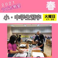 小・中学生・習字17時半【火曜17:30~/2021春】