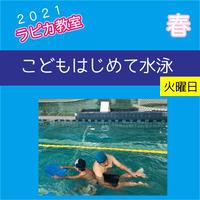 こどもはじめて水泳【火曜16:30~/2021春】