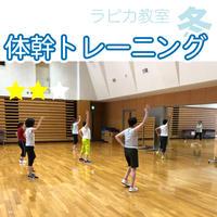 体幹トレーニング【金曜11:00~/2020冬】
