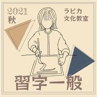 習字一般【木曜9:30~/2021秋】
