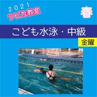 こども水泳・中級【金曜17:00~/2021春】