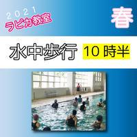 水中歩行10時半【水曜10:30~/2021春】