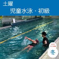 児童水泳・初級【土曜16:00~/2020冬】