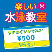 【ワンコインレッスン】2月2日(火)楽しい水泳教室