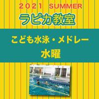 こども水泳・メドレー【水曜18:00~/2021夏】