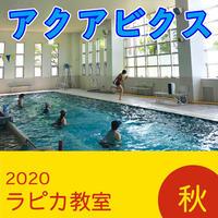 アクアビクス【木曜10:45~/2020秋】