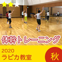 体幹トレーニング【金曜11:00~/2020秋】
