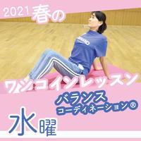 【ワンコインレッスン】6月16日(水)バランスコーディネーション®