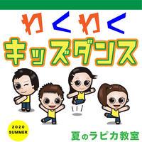 わくわくKids Dance【火曜18:15~/2020夏】