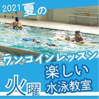 【ワンコインレッスン】8月31日(火)楽しい水泳教室