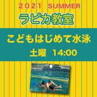 こどもはじめて水泳【土曜14:00~/2021夏】