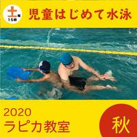 児童はじめて水泳【土曜15:00~/2020秋】