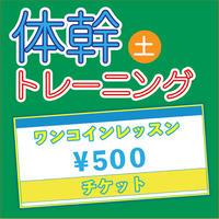 【ワンコインレッスン】3月13日(土) 体幹トレーニング