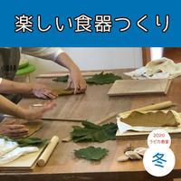 楽しい食器つくり【土曜13:30~/2020冬】