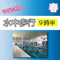 水中歩行9時半【水曜9:30~/2021春】