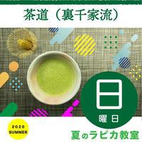 茶道(裏千家流)【日曜13:00~/2020夏】