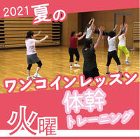 【ワンコインレッスン】8月31日(火)体幹トレーニング