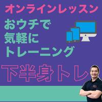 【zoom・オンライン】下半身を鍛える!30分レッスン 10月22日(木)