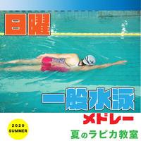 一般水泳(メドレーコース)【日曜19:00~/2020夏】