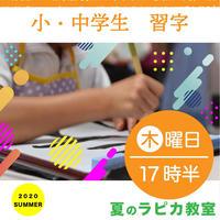 小・中学生・習字17時半【木曜17:30~/2020夏】