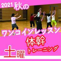 【ワンコインレッスン】12月18日(土) 体幹トレーニング