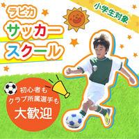 【小学生対象】ラピカサッカースクール 無料体験 8月