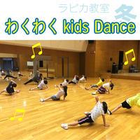わくわくKids Dance【火曜18:15~/2020冬】