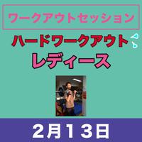 ハードワークアウト「レディース」2月13日