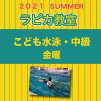 こども水泳・中級【金曜17:00~/2021夏】