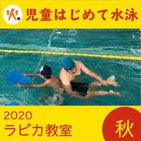 児童はじめて水泳【火曜16:30~/2020秋】