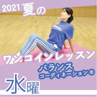 【ワンコインレッスン】8月18日(水)バランスコーディネーション®