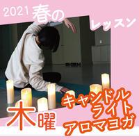 【ワンコインレッスン】5月13日(木) キャンドルライト・アロマヨガ