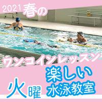 【ワンコインレッスン】4月13日(火)楽しい水泳教室