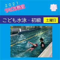 こども水泳・初級【土曜16:00~/2021春】