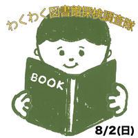 わくわく図書館探検調査隊 8/2(日) PM