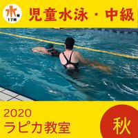 児童水泳・中級【水曜17:00~/2020秋】