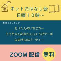 【ZOOM配信】ネットおはなし会 日曜10時〜