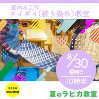 夏休み工作 タイダイ(絞り染め)教室【8/30日曜10:30~/2020夏】