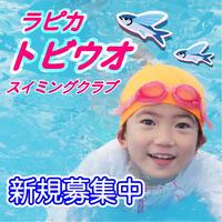 【小学生対象】ラピカ「トビウオ」スイミングクラブ入会 週1回コース