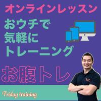 【zoom・オンライン】お腹を鍛える!30分レッスン 10月14日(水)