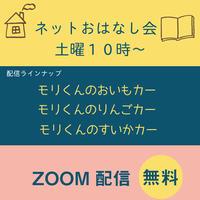 【ZOOM配信】ネットおはなし会 土曜10時〜